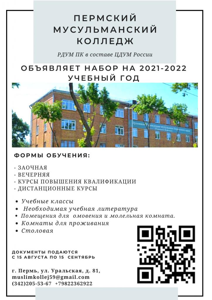 Исламский колледж г.Пермь